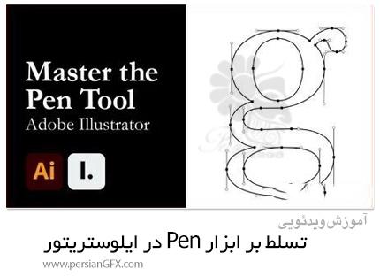دانلود آموزش تسلط بر ابزار Pen در ایلوستریتور - Master The Pen Tool In Adobe Illustrator