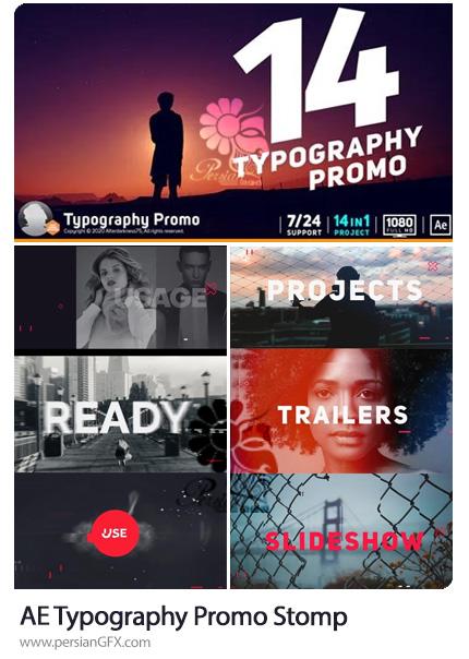 دانلود پروژه افترافکت 14 پرومو تایپوگرافی - Typography Promo Stomp