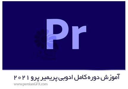 دانلود آموزش دوره کامل ادوبی پریمیر پرو 2021 - Adobe Premiere Pro 2021 Ultimate Course