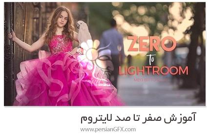 دانلود آموزش صفر تا صد لایتروم - Zero To Lightroom