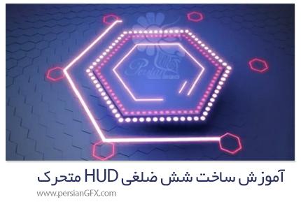 دانلود آموزش ساخت شش ضلغی HUD متحرک در سینمافوردی و افترافکت - Hud Hexagon In Cinema 4D & After Effects