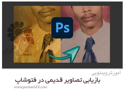 دانلود آموزش بازیابی تصاویر قدیمی در فتوشاپ - Learn Old Photo Restoration