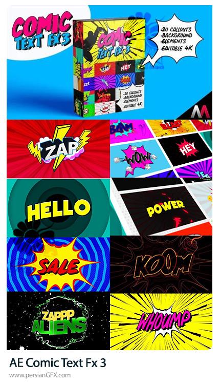 دانلود پروژه افترافکت مجموعه عناوین کمیک به همراه آموزش ویدئویی - Comic Text FX 3