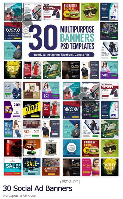 دانلود 30 بنر لایه باز تبلیغاتی شبکه های اجتماعی - Social Ad Banners