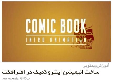 دانلود آموزش ساخت انیمیشن اینترو کتاب کمیک در افترافکت - Comic Book Intro Animation
