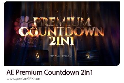دانلود 2 پروژه افترافکت شمارش معکوس - Premium Countdown 2In1