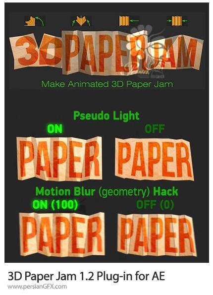دانلود اسکریپت 3D Paper Jam برای جمع کردن تصاویر خود مثل کاغذ در افترافکتس - 3D Paper Jam 1.2 Plug-in For After Effects