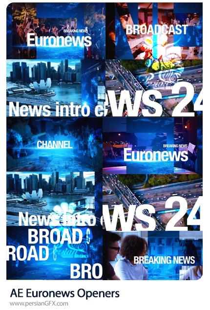دانلود پروژه افترافکت اوپنر خبری یورونیوز - Euronews Openers