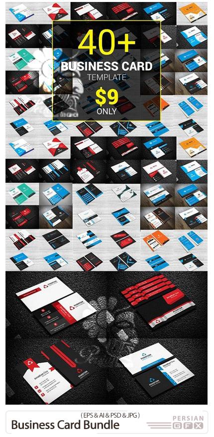 دانلود بیش از 40 قالب لایه باز و وکتور کارت ویزیت با طرح های متنوع - Business Card Bundle