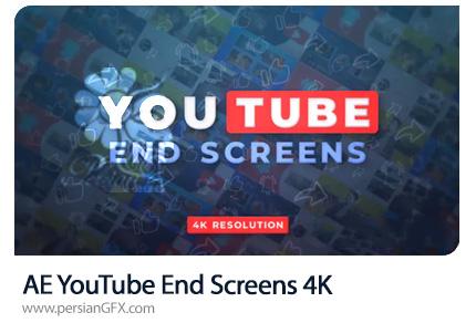دانلود پروژه افترافکت اند اسکرین های یوتیوب با کیفیت 4K به همراه آموزش ویدئویی - YouTube End Screens 4K