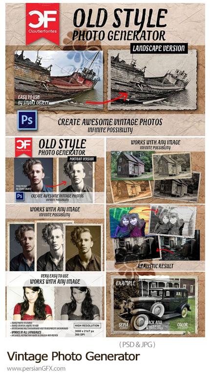 دانلود قالب لایه باز ساخت تصاویر وینتیج - Vintage Photo Generator