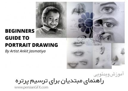 دانلود آموزش راهنمای مبتدیان برای ترسیم پرتره - Beginners Guide To Portrait Drawing