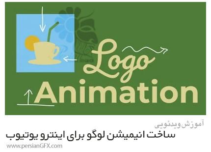 دانلود آموزش ساخت انیمیشن لوگو برای اینترو یوتیوب و ویدئوهای شبکه اجتماعی - Logo Animation For YouTube Intros And Social Media Videos