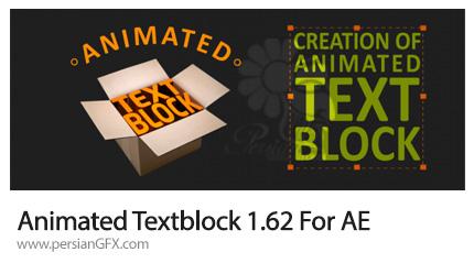 دانلود اسکریپت Animated Textblock برای ساخت بلوک های متن انیمیشن - Animated Textblock 1.62 For After Effects