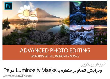 دانلود آموزش ویرایش تصاویر منظره با Luminosity Masks در فتوشاپ - How To Create And Use Luminosity Masks