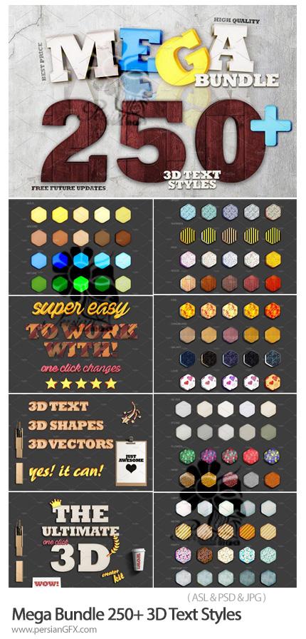 دانلود پک استایل فتوشاپ با بیش از 250 افکت سه بعدی برای متن - Mega Bundle 250+ 3D Text Styles