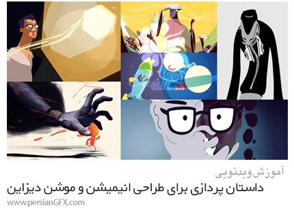 دانلود آموزش داستان پردازی برای طراحی انیمیشن و موشن دیزاین در افترافکت - Storytelling For Animation And Motion Design