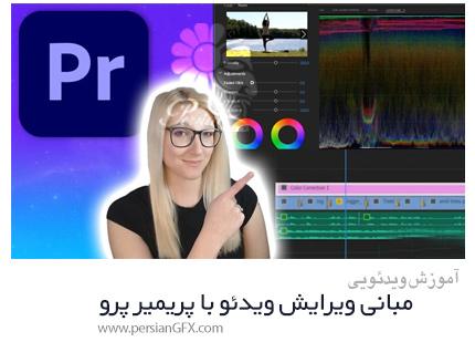 دانلود آموزش مبانی ویرایش ویدئو در پریمیر - Video Editing Basics In Adobe Premiere Pro