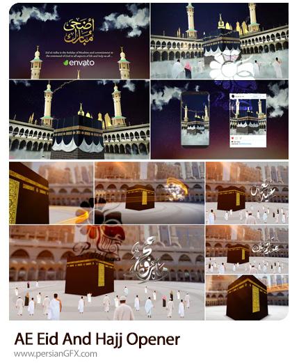 دانلود 2 پروژه افترافکت اوپنر حج و خانه خدا - Eid And Hajj Opener