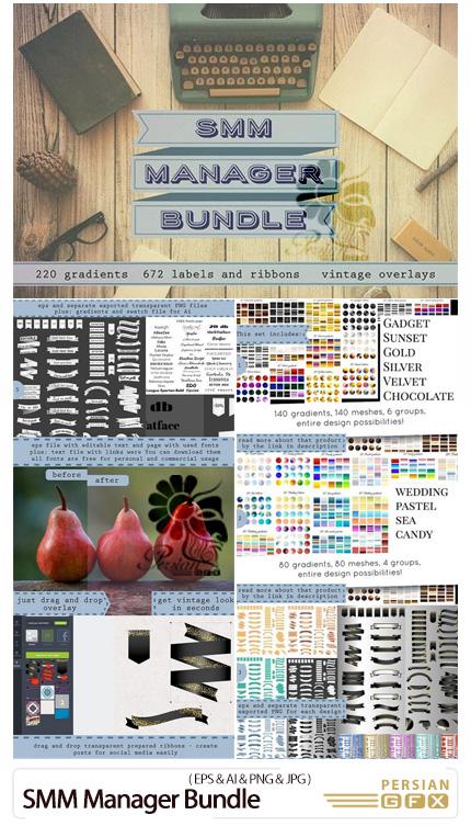 دانلود پک المان های طراحی و ادیت عکس شامل گرادینت، لیبل، روبان و تصاویر پوششی وینتیج - SMM Manager Bundle