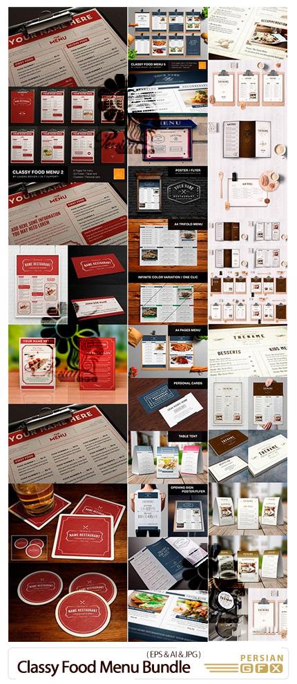 دانلود مجموعه وکتور منوی آماده کافه و رستوران - Classy Food Menu Bundle