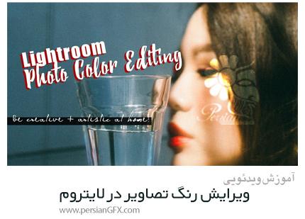 دانلود آموزش ویرایش رنگ تصاویر در لایتروم - Lightroom Photo Color Editing