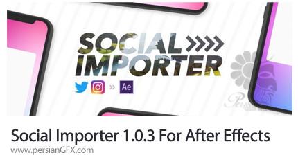 دانلود اسکریپت Social Importer برای وارد کردن مطالب اینستاگرام در افترافکت - Social Importer 1.0.3 For After Effects