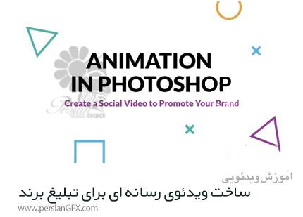 دانلود آموزش طراحی انیمیشن تبلیغ برند در فتوشاپ - Create A Social Video To Promote Your Brand