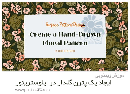 دانلود آموزش ایجاد یک پترن گلدار در ایلوستریتور - Create A Hand-Drawn Floral Pattern