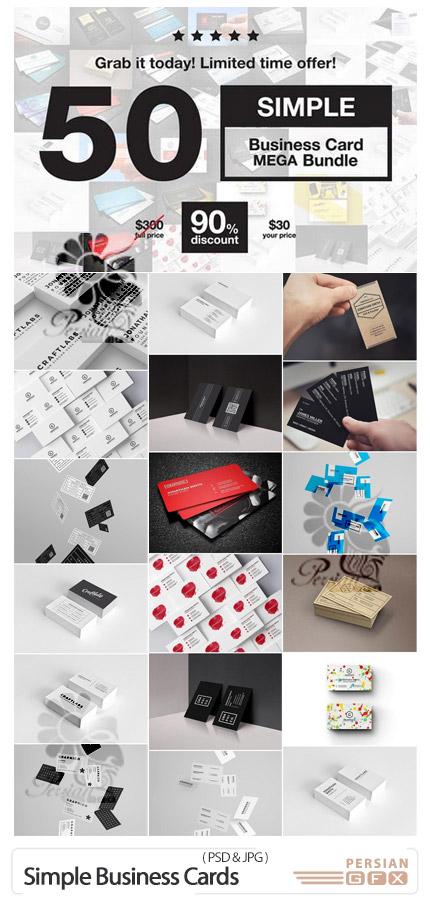 دانلود 50 کارت ویزیت لایه باز با طرح های ساده - Simple Business Cards