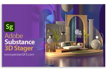 دانلود نرم افزار طراحی صحنه - Adobe Substance 3D Stager v1.0.0 x64