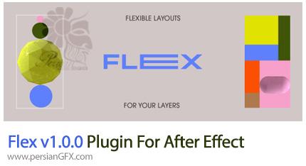 دانلود پلاگین Flex برای ایجاد تنظیم مجدد پوسته ها برای لایه ها - Flex v1.0.0 Plugin For After Effect