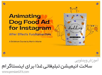 دانلود آموزش ساخت انیمیشن تبلیغاتی غذا برای اینستاگرام در افترافکت - Animating Food Ad For Instagram