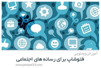 دانلود آموزش گام به گام فتوشاپ برای رسانه های اجتماعی - Photoshop For Social Media