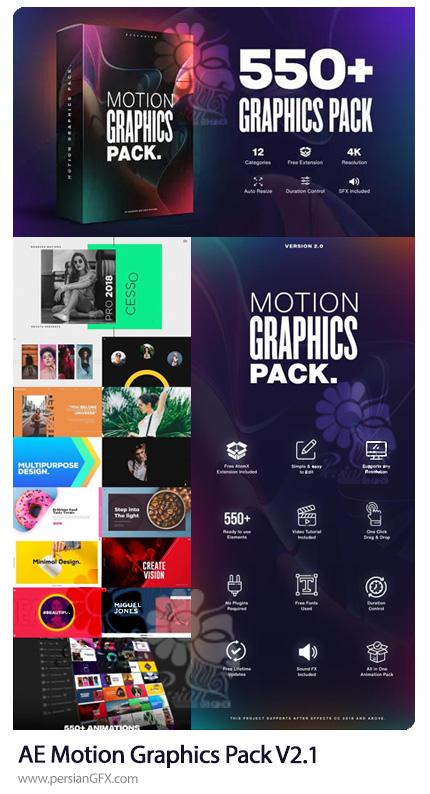 دانلود بیش از 550 المان ساخت موشن گرافیک در افترافکت - Motion Graphics Pack 550+ Animations Pack V2.1