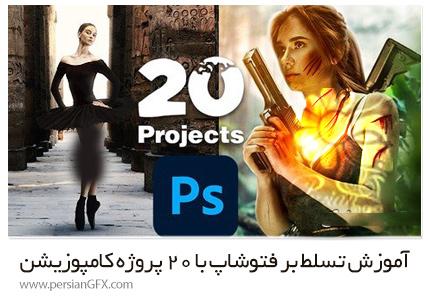 دانلود آموزش تسلط بر فتوشاپ با 20 پروژه کامپوزیشن - Photoshop Pro Masterclass