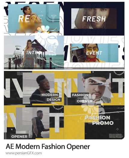 دانلود 2 پروژه افترافکت اوپنر فشن مدرن به همراه آموزش ویدئویی - Modern Fashion Opener