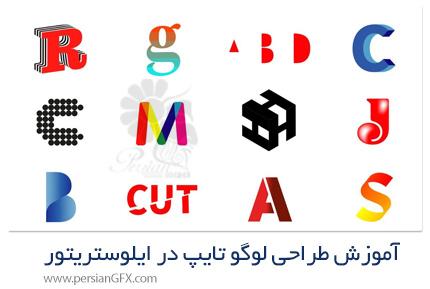 دانلود آموزش طراحی لوگو تایپ در ایلوستریتور - Logo Design: Type Treatments