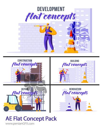دانلود 5 پروژه افترافکت طرح های مفهومی فلت با موضوعات مختلف - Flat Concept Pack