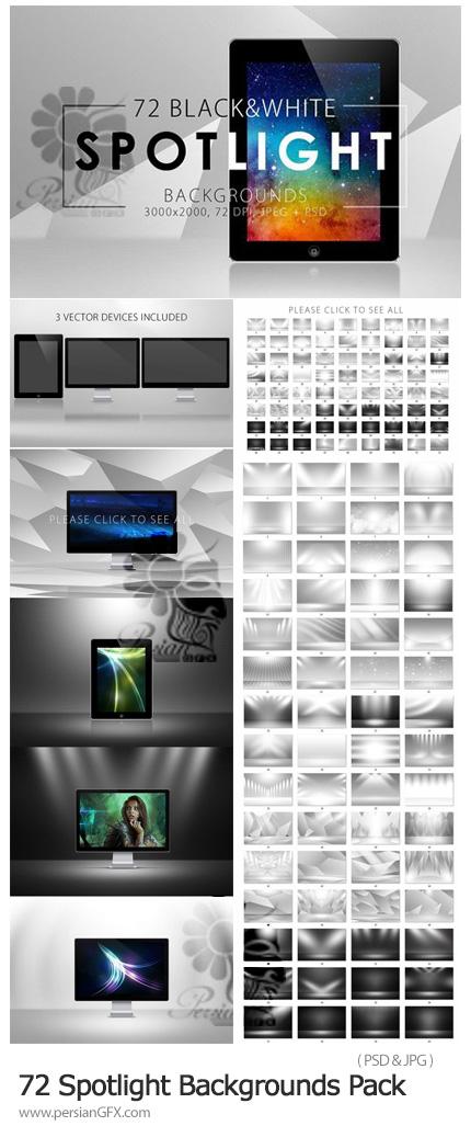 دانلود 72 بک گراند لایه باز با نورافکن های مختلف - Spotlight Backgrounds Pack