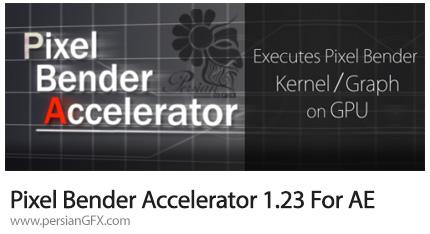 دانلود اسکریپت افترافکت وارد کردن پلاگین های دیگر در نرم افزار و اجرا کردن بر روی فایل های خود - Pixel Bender Accelerator 1.23 For After Effects