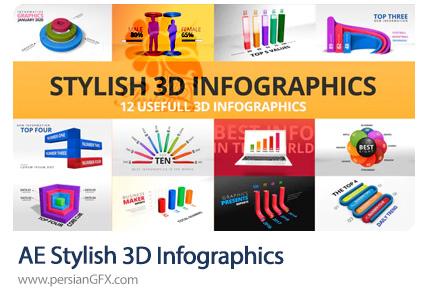 دانلود پروژه افترافکت المان های اینفوگرافیک سه بعدی به همراه آموزش ویدئویی - Stylish 3D Infographics