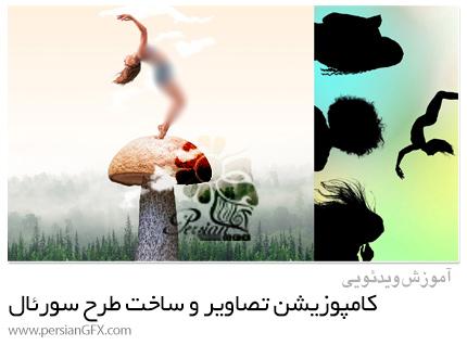 دانلود آموزش کامپوزیشن تصاویر و ساخت طرح سورئال در فتوشاپ - Photoshop In-Depth Compositing And Design
