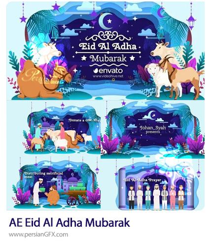 دانلود پروژه افترافکت تیزر تبریک عید قربان به همراه آموزش ویدئویی - Eid Al Adha Mubarak