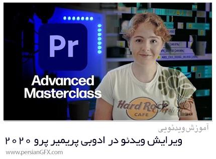 دانلود آموزش پیشرفته ویرایش ویدئو در ادوبی پریمیر پرو 2020 - Video Editing: Advanced Adobe Premiere Pro Masterclass