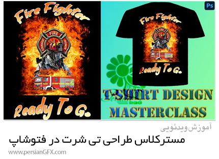 دانلود آموزش مسترکلاس طراحی تی شرت در فتوشاپ - T-Shirt Design Masterclass