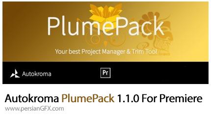 دانلود پلاگین PlumePack برای پریمیر پرو - Autokroma PlumePack 1.1.0 For Premiere (Win/Mac)
