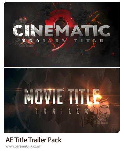دانلود 2 پروژه افترافکت تریلر تایتل سینمایی و فیلم - Title Trailer Pack