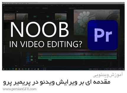 دانلود آموزش مقدمه ای بر ویرایش ویدئو در پریمیر پرو - Intro To Video Editing