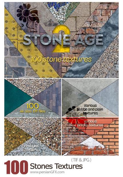 دانلود 100 تکسچر با کیفیت سنگ مختلف - Stones Textures